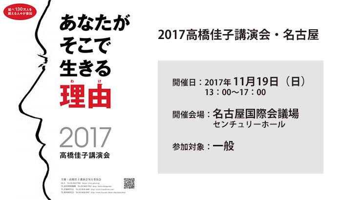2017高橋佳子講演会・名古屋